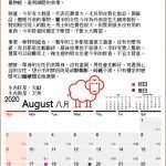 2020生肖運程日曆Aug