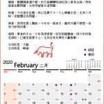 2020生肖運程日曆Feb