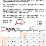 2020生肖運程日曆Jan