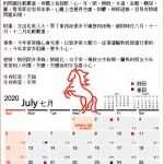2020生肖運程日曆Jul