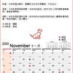 2020生肖運程日曆Nov