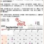 2020生肖運程日曆Sep