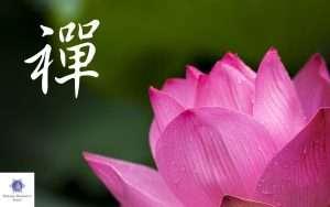 禪 Relaxing Meditation sound